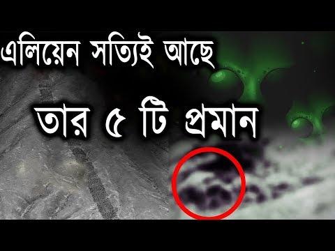 এলিয়েন সত্যিই আছে তার ৫ টি প্রমান || Do Aliens Really Exist? Here are 5 official proof