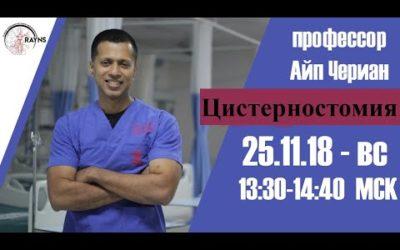 Цистерностомия – лекция профессора Айпа Чериана (25.11.18)