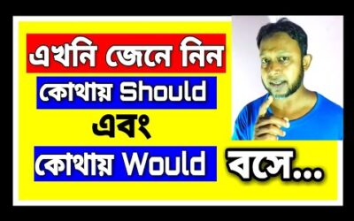 Spoken english || Should & would এর ব্যবহার || asad sir || the mentors || usage of should & would