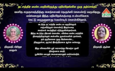Pleiadian Message from Star Gates | Tamil Voiceover by Tmt Girija Rajan & Tmt Surya