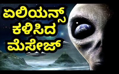 crop circles and Aliens message in kannada