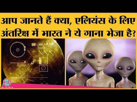Interesting News- जानिए Voyager 1 पर रखे Golden Record पर India का क्या Message है | NASA | Aliens